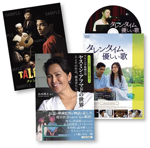 『タレンタイム』DVD+解説冊子+『マレーシア映画の母 ヤスミン・アフマドの世界』セット