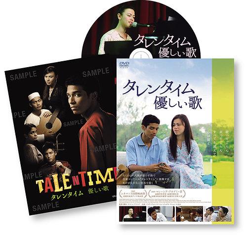 『タレンタイム』DVD+特典解説冊子