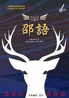 『台灣原住民瀕危語言 邵語』
