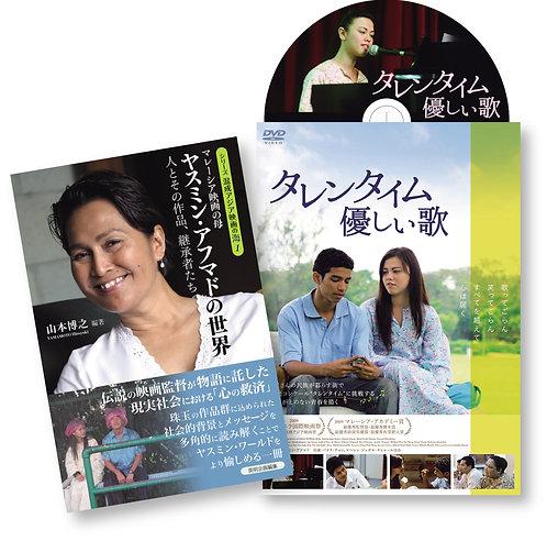 『タレンタイム』DVD+『マレーシア映画の母 ヤスミン・アフマドの世界』セット