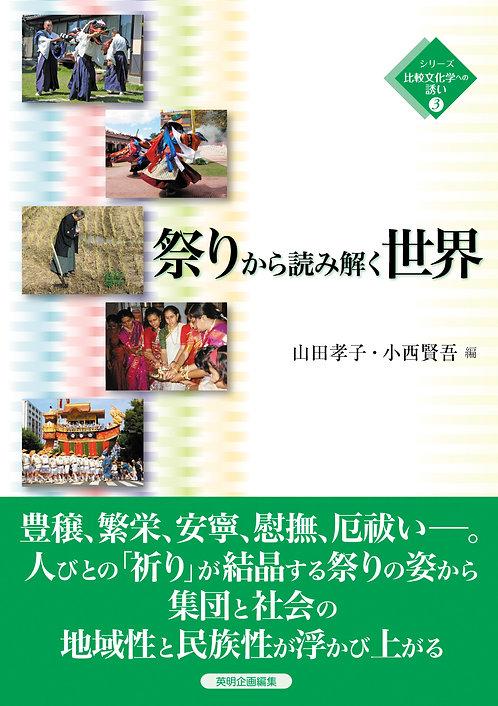 『祭りから読み解く世界』