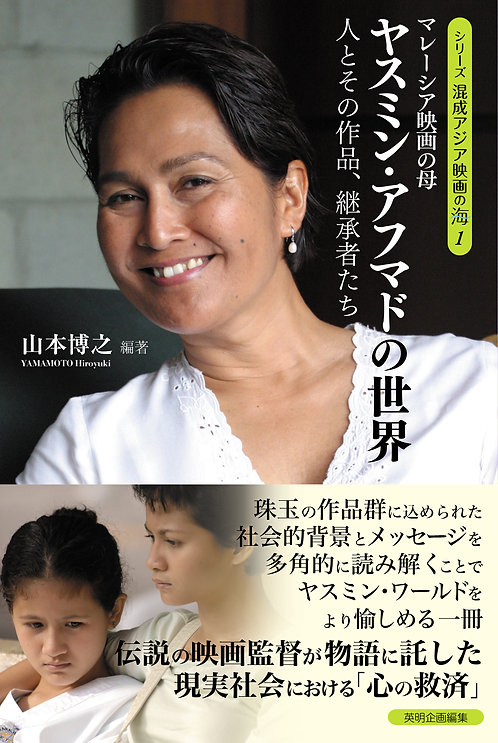 『マレーシア映画の母 ヤスミン・アフマドの世界──人とその作品、継承者たち』