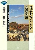 『地域研究からみた人道支援』書影.jpg