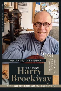 Harry Brockway