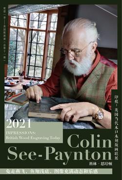 Colin See-Paynton