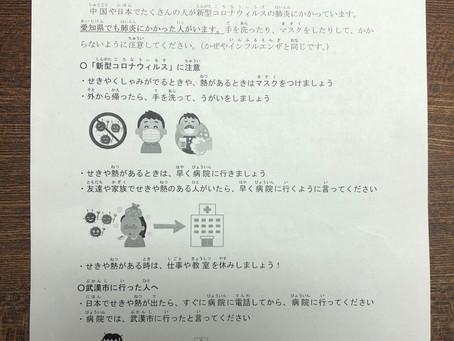 あかさたな日本語教室(にほんごきょうしつ)からのお知(し)らせ