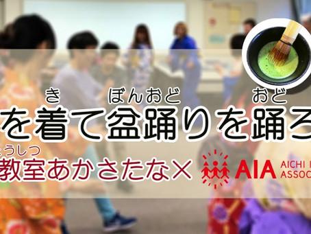 8/6 Experience Bon-dance while dressed in Yukata! 8月6日 浴衣(ゆかた)を着て(きて)盆踊り(ぼんおどり)をおどろう!