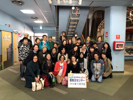 防災センターへ行こう <あかさたな日本語教室2018秋のイベント>