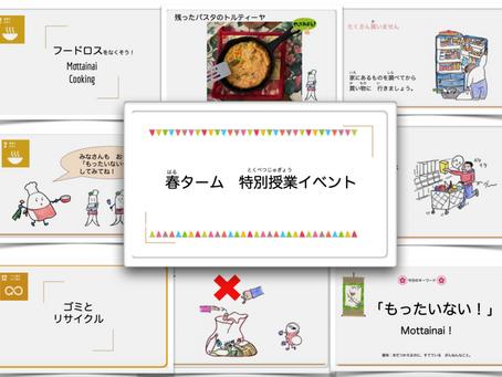 特別授業(とくべつじゅぎょう)で日本語教室「あかさたな」とコラボイベント
