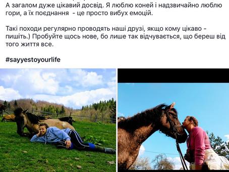 Обкатка та весняний перегін коней 2018