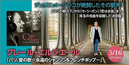 CE compil japon.jpg