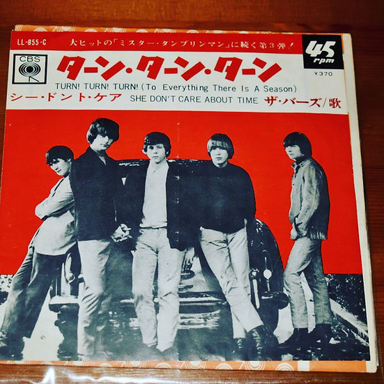The Byrds 'Turn! Turn! Turn!'