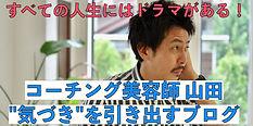 山田 サムネイル.jpg