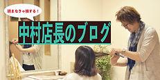 中村ブログ.jpg