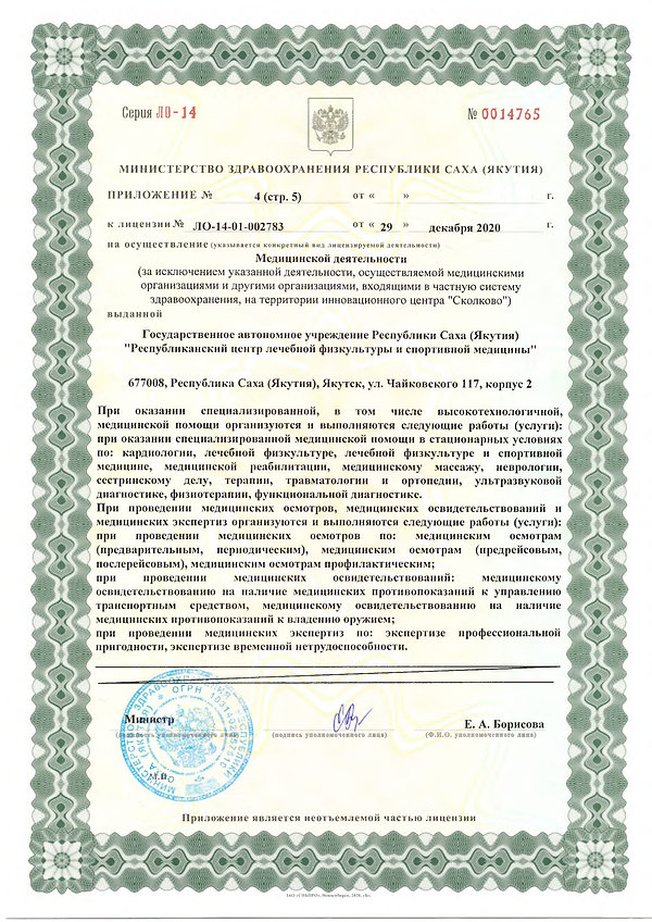 ЛИЦЕНЗИЯ НОВАЯ НА ГАУ  2021 год-07.jpg