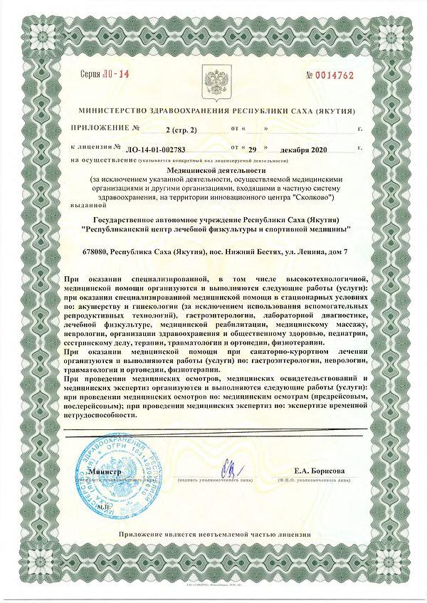 ЛИЦЕНЗИЯ НОВАЯ НА ГАУ  2021 год-04.jpg