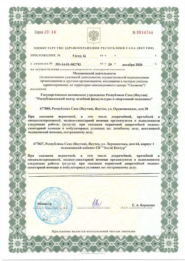 ЛИЦЕНЗИЯ НОВАЯ НА ГАУ  2021 год-08.jpg