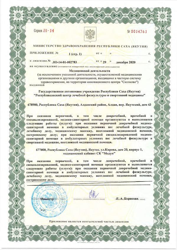 ЛИЦЕНЗИЯ НОВАЯ НА ГАУ  2021 год-03.jpg