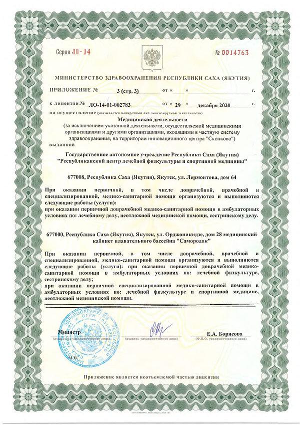 ЛИЦЕНЗИЯ НОВАЯ НА ГАУ  2021 год-05.jpg