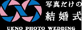 ウエノ写真館