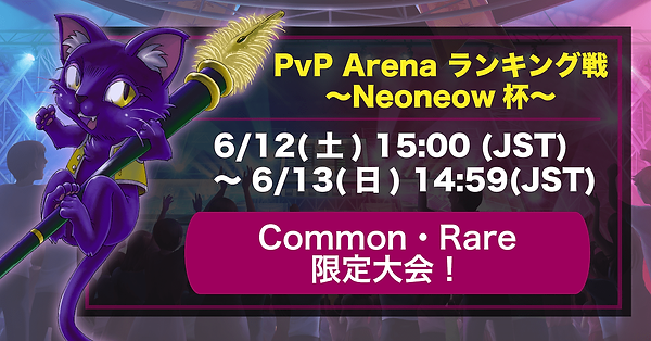 0612_Neoneowアートボード_JP.png