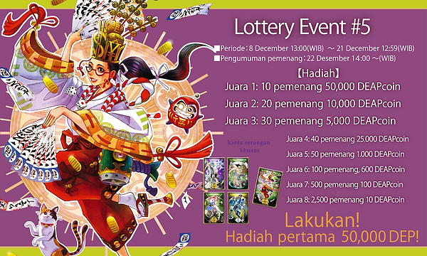 1208Lottery_event_ID.png