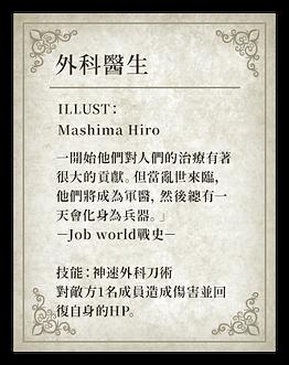 card-chara-detail04 (1).png