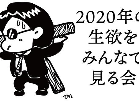 2020年の生欲をみんなで見る会