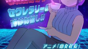 アニメ「幼女社長」のキャラクターソングをアーバンギャルドが手掛けたシングル発売