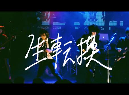 生転換(LIVE)