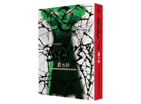 SICK`S 覇乃抄 Blu-ray/DVDリリース