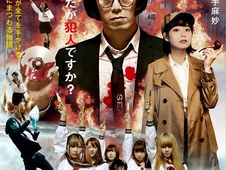 映画『松永天馬殺人事件』高田馬場篇+『不器用な彼女 シーズン1・2』上映会