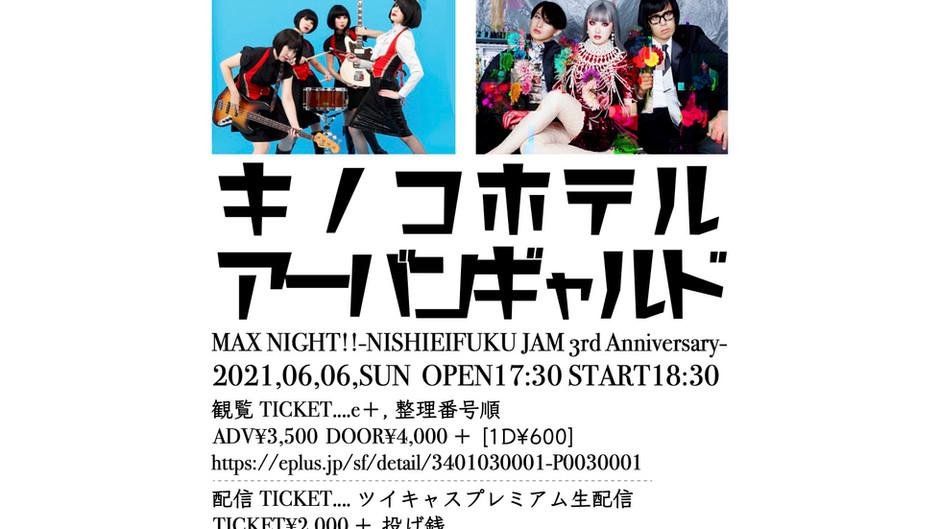 MAX NIGHT!! -NISHIEIFUKU JAM 3rd Anniversary-キノコホテル×アーバンギャルド