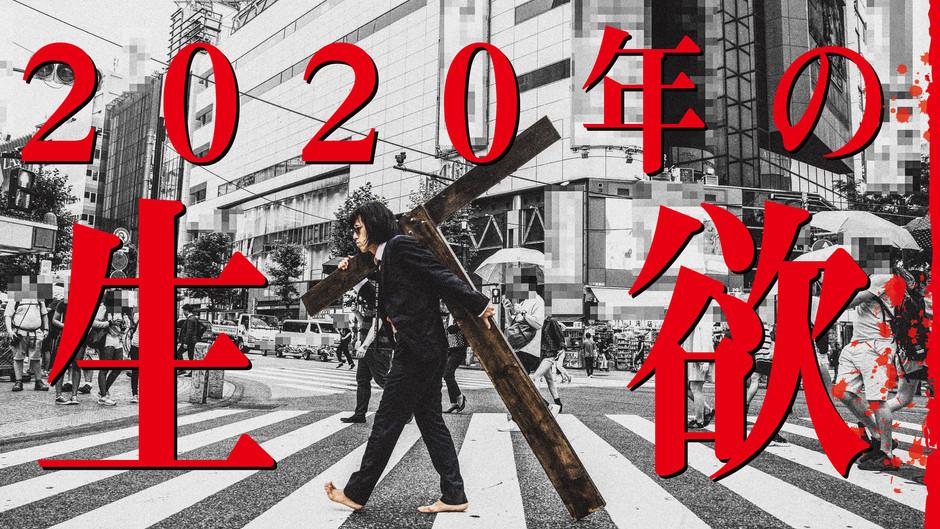 松永天馬「生欲」RELEASE LIVE『2020年の生欲』
