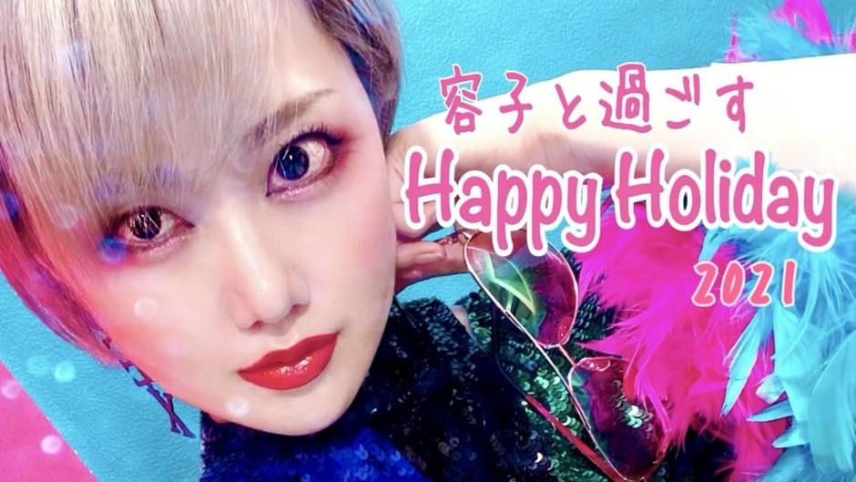 浜崎容子お誕生日会@リモート生誕祭「容子と過ごすHappy Holiday 2021〜産まれてきてありがとう、私〜」