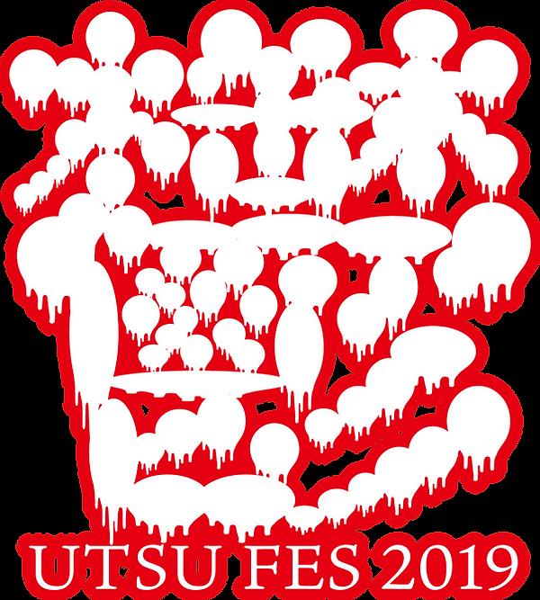 logo_utsu.png