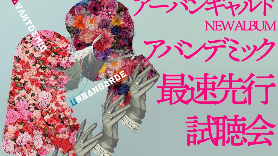 アーバンギャルドNEW ALBUM『アバンデミック』最速先行試聴会