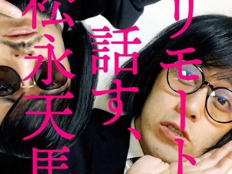 リモート話す、松永天馬~第十三夜~
