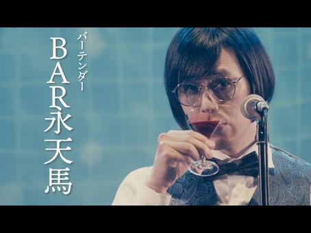 【予告編公開】松永天馬無観客人生゛「七人の天馬」