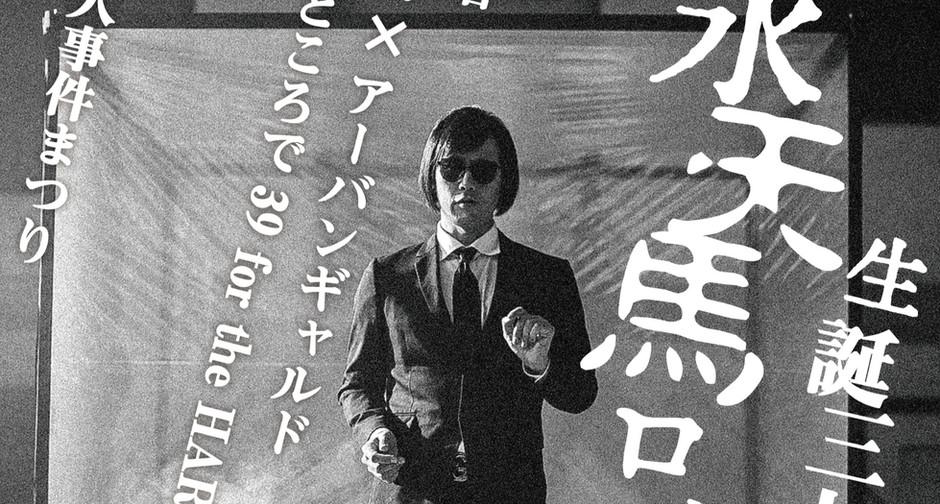 配信チケットも発売!生誕三十九周年記念・松永天馬ロサまつり
