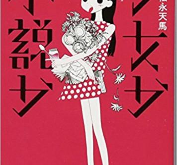 少女か小説か