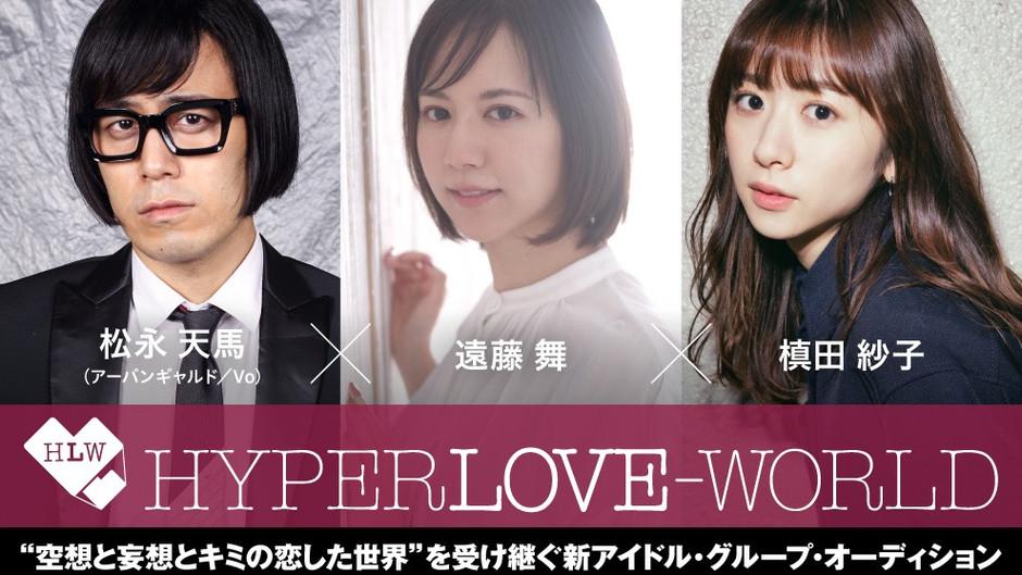 """""""HYPER LOVE-WORLD新グループ・オーディション""""特別座談会公開"""