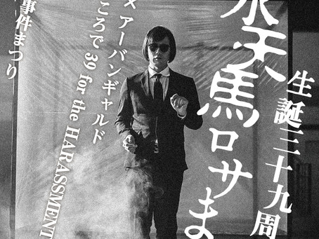生誕三十九周年記念・松永天馬ロサまつり