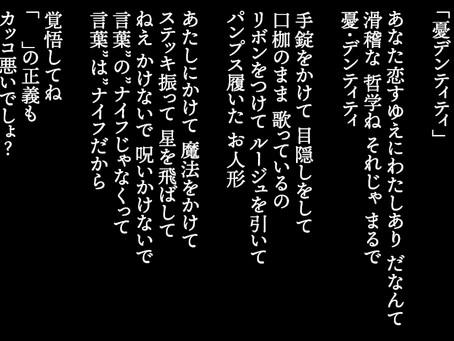 松永天馬楽曲提供「憂デンティティ」
