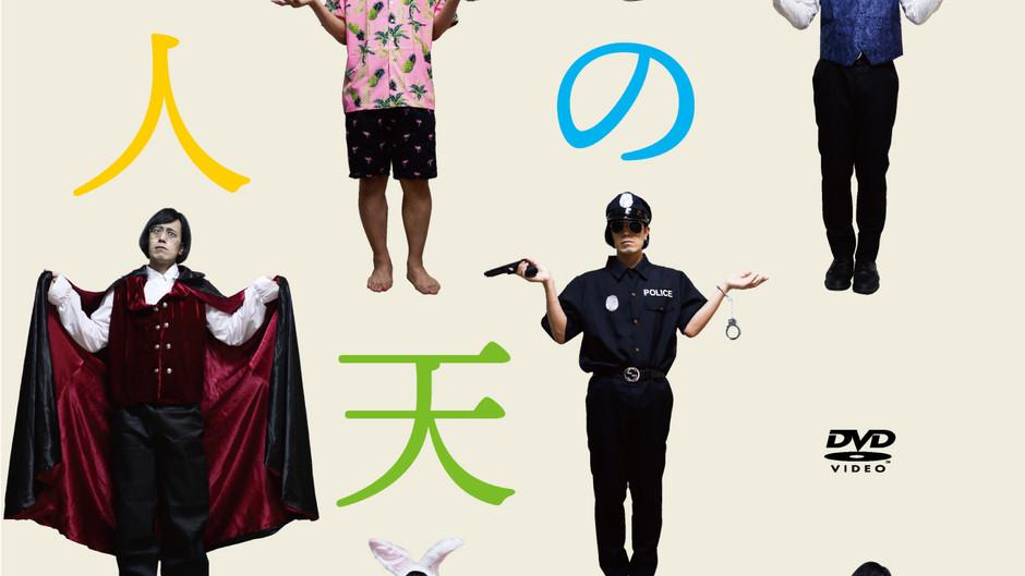松永天馬無観客人生゛七人の天馬