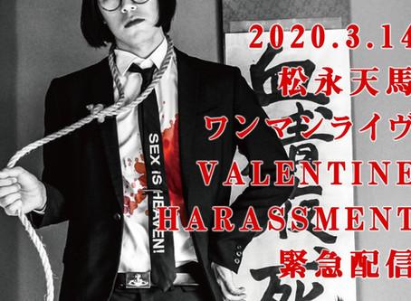 【緊急配信】アーバンギャルド 松永天馬 SOLO ワンマン「VALENTINE HARASSMENT」