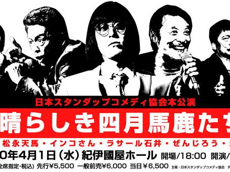 【中止】日本スタンダップコメディ協会本公演 素晴らしき四月馬鹿たち!