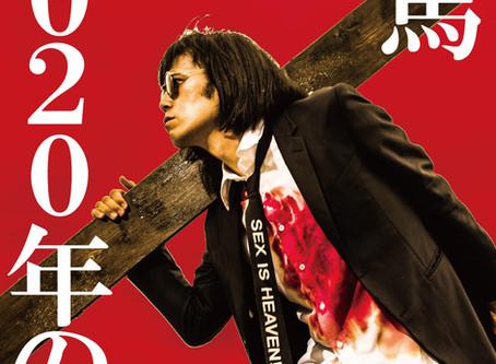 松永天馬「2020年の生欲」を映像化