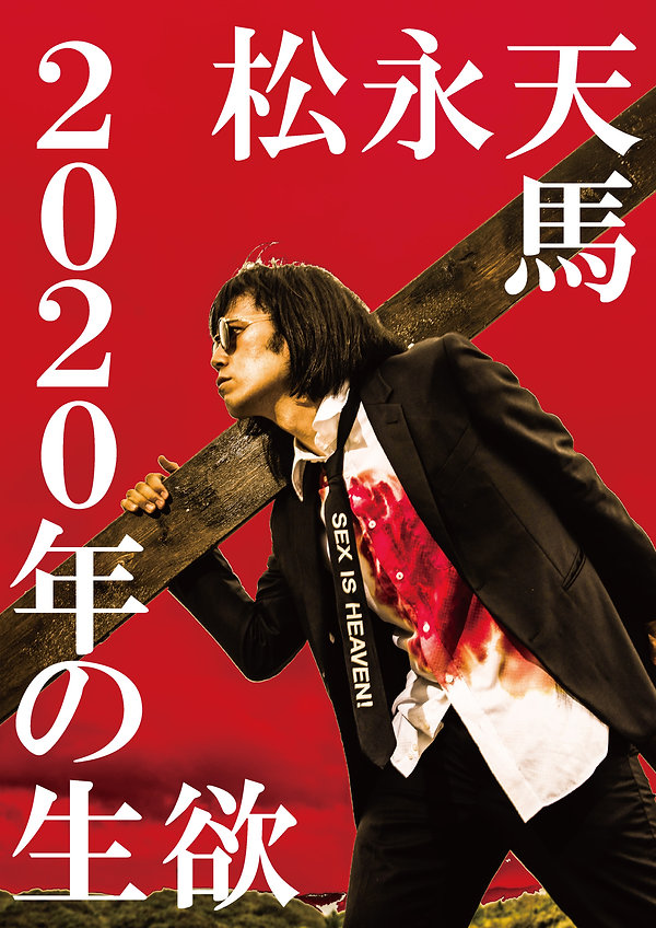 2020SEIYOKU-DVD_-jacket.jpg
