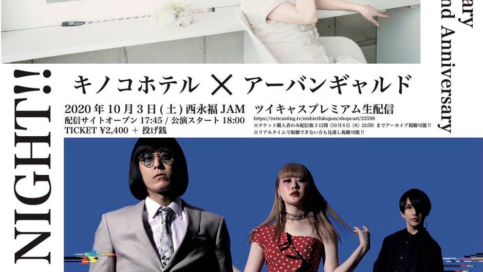 【無観客ライヴ決定】MAX NIGHT!!〜NISHIEIFUKU JAM 2nd Anniversary & JAM 40th Anniversary〜